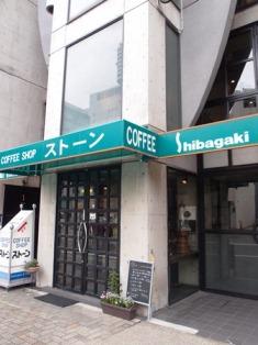 ストーン(柴垣珈琲店)2