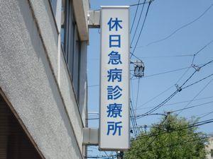 休日診療所